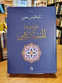 Rahman Badawi, Mawsu'at al-Mustashriqin / Encyclopedia of Orientalists,