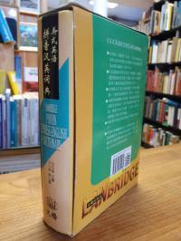 Lanbridge, Lanbridge Pinyin Chinese – English Dictionary