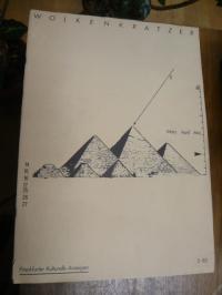 Zeitschrift, Wolkenkratzer – Frankfurter kulturelle Anzeigen, Nr. 5 / 1983, März