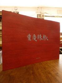 Luo, Chongqing-lajiao = CHilis aus CHongqing – Malerei = Chilis from Chongqing –