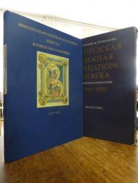 Mokrecova, Francuskaja kniznaja miniatjura XIII veka v sevetskich sobranijach =