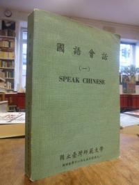 Guo yu jiao xue zhong xin, Guoyu huihua = Speak Chinese,