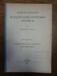 Anonym / Preger, Anonymi Byzantini Parastaseis syntomoi chronikai,
