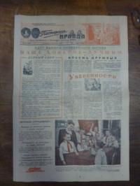 KPdSU (Hrsg.), Pionerskaya Pravda, Nr. 72 (3367), 8. Sept. 1950,