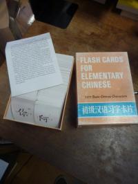 Flash cards for elementary Chinese – 1375 basic Chinese characters = Chu ji Han