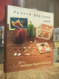 Killigraph, Antiku kirie sutairu = Antique Paper Cutouts,