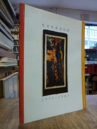 Martha Hanna. Canadian Museum of Contemporary Photography Evergon 1971 – 1987,